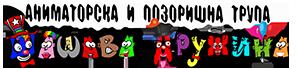 """Dečiji animatori Trupe """"Šašava Družina"""""""