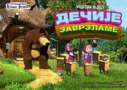 Maša i Medved – Dečije Zavrzlame